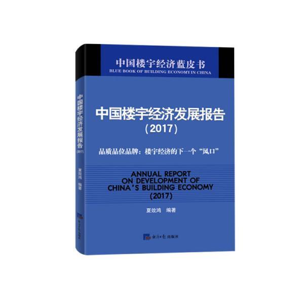 中国楼宇经济发展报告(2017)