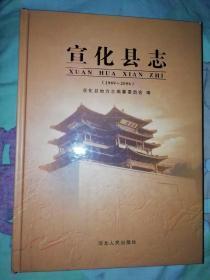 宣化县志1989--2006