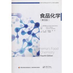 食品化学(第4版国外食品科学与工程专业教材) 正版   达莫达兰(Srinivasan Damodaran), Owen R.F  9787501990535
