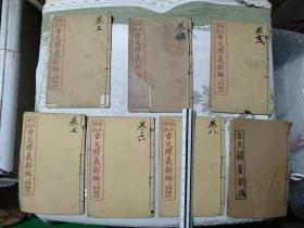 評校注正古文釋義新編,線張書,2-8卷,,共七本,自己看清楚按上面拍的發貨