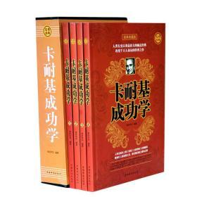 卡耐基成功學(套裝1-4冊)