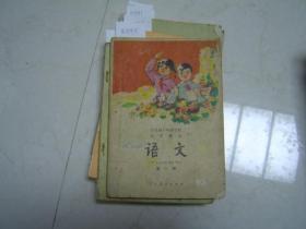 全日制十年制学校小学课本(试用本)语文第一册【a495】
