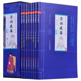 资治通鉴(套装共8册)