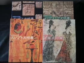 世界四大文明展 日本原版画册 古中国/古埃及/古巴比伦/古印度文物展 4册全带函套