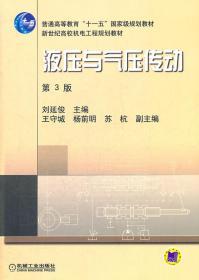 正版 液压与气压传动第三版第3版刘延俊编9787111363156