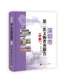 深圳市第二次文物普查报告(套装上中下册)