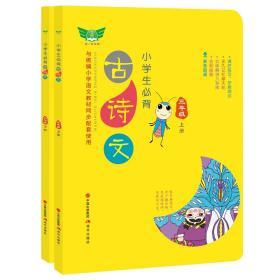 小学生必背古诗文 3年级(2册)