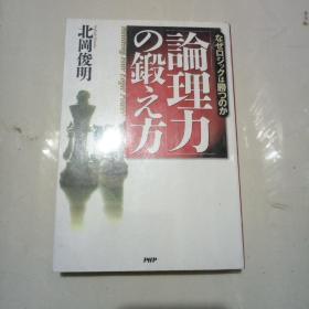 理论力的力量(日语)