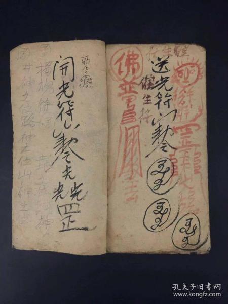 道家符咒秘術手抄本內有符咒多內容豐富、為古舊書類頂極藏品,行外人勿擾、勿詢!