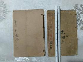 繪圖東周列國志,卷二,卷七,共二本,有缺頁,自己看清楚按上面拍的發貨