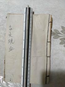 言文對照古文觀止,線張書卷12,按上面拍的發貨