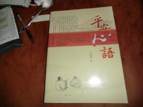 平安心语  马明哲 著    上海人民出版社  AC1353
