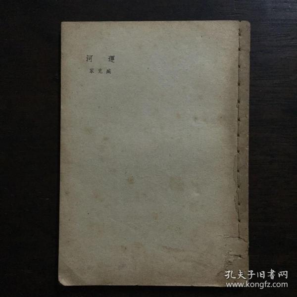 民國舊書《運河》