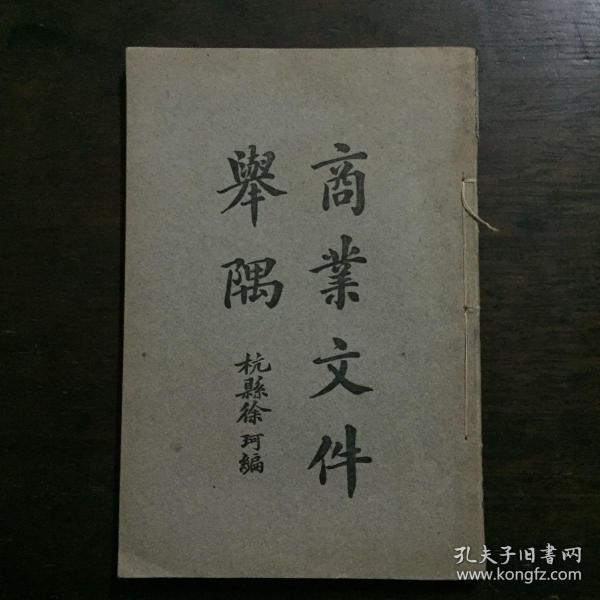 民國舊書《商業文件舉隅》