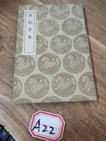 海剛峰集 民國25年初版