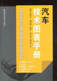 汽车技术图表手册(精) 正版  (德)理查德等  9787535772510