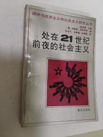国外马克思主义和社会主义研究丛书:处在21世纪前夜的社会主义