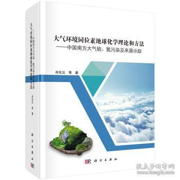 大气环境同位素地球化学理论和方法——中国南方大气硫、氮污染及来源示踪