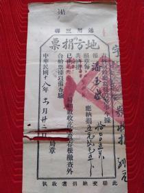 中華民國十八年稅票(地方捎票)