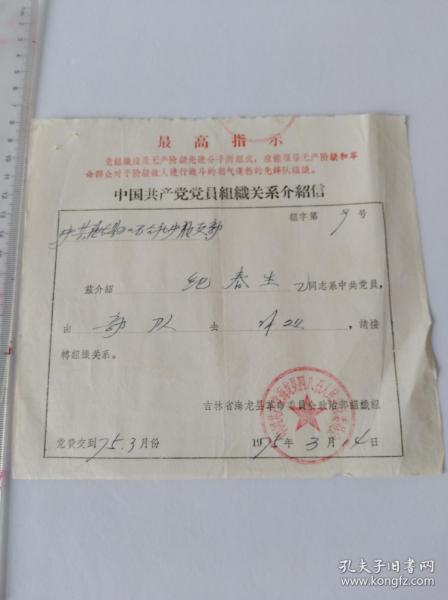 1975年组织关系介绍信最高指示  满40元包邮。如图。品自定。