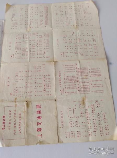 语录 上海交通简图  大小如图 满40元包邮。如图。品自定。