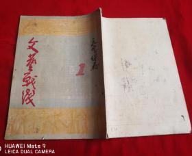 1951年文艺战线创刊号三野编印内部木板年画抗美援朝等内容
