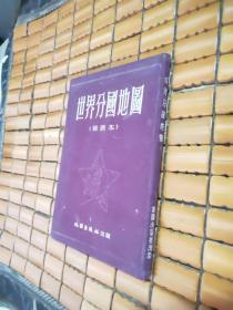 罕见五十年代《世界分国地图》(精装本)1955年第一版上海9印