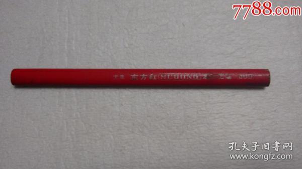 東方紅木工鉛筆