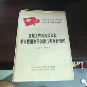各地工农武装起义和革命根据地的创建与发展形势图