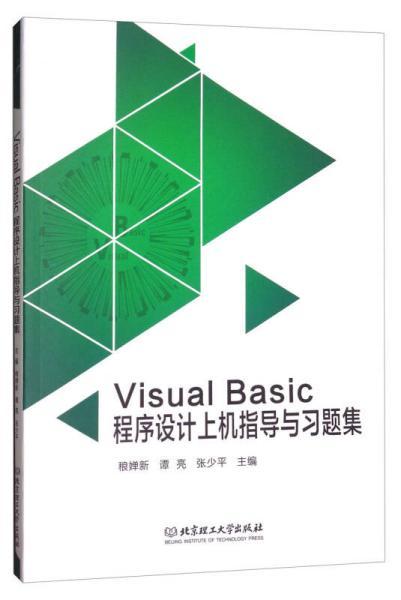 Visual Basic程序設計上機指導與習題集