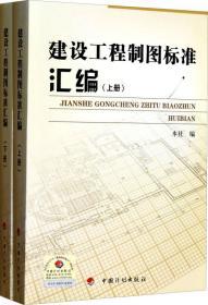 建设工程制图标准汇编(套装上下册)