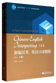 新编汉英/英汉口译教程(套装上下册)王桂珍 高等教育出版社