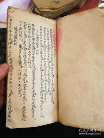 稀见风水地理手抄秘本一册全。具体内容包括天星造葬,三元造命,秘传天符9经,斗首择日,地理名师邓宫近书等。