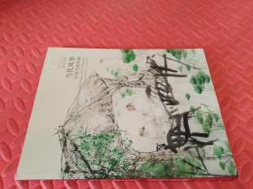 嘉德四季 第53期 当代风华 中国当代绘画 (品相如图)