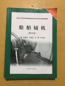 船舶辅机(操作级)/中华人民共和国海船船员适任考试同步辅导教材·轮机专业