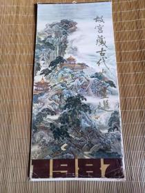 1987年挂历.故宫藏古代山水画选
