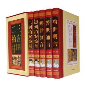 国学典藏:文化百科系列:三言二拍