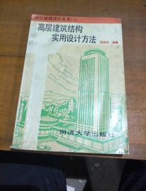 高层建筑结构实用设计方法。