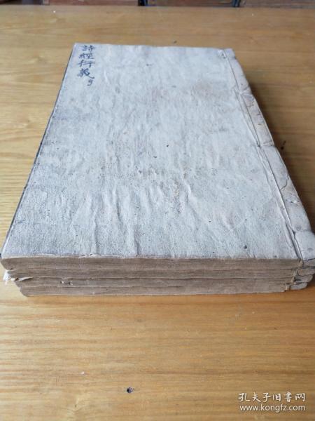 《增补诗经体注衍义合参》,儒家经典,五经之一。清康熙木刻板,一套四册全。 规格23、5X16、5X4cm