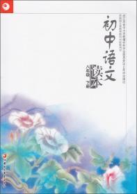 初中语文读本(八年级下苏教版义务教育教科书配套用书)