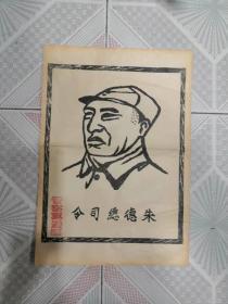 边区朱总司令画像