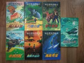 哈尔罗杰历险记(7册)