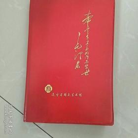 36开塑皮日记〈辽宁省群众艺术馆1976〉,封面毛主席题词:希望有更多好作品出世。〈内页有撕页现象〉
