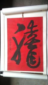 """年代不详-原北影副厂长、国家一级电影美术师祖绍先""""龙""""书法(卷轴装裱)"""
