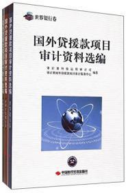 9787511913937-dy-国外贷援款项目审计资料选编【全三册
