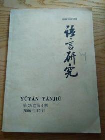語言研究2006-12月(65)