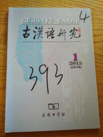 古漢語研究2015-1(106)