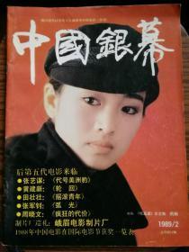 中国银幕1989年第2期(库)