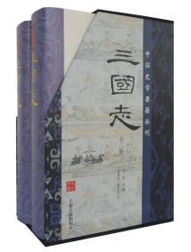 中国史学要籍丛刊:三国志(全二册)