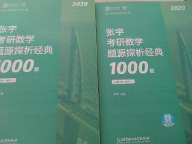 2020考研数学张宇数学一1000题(试题册+解析册)